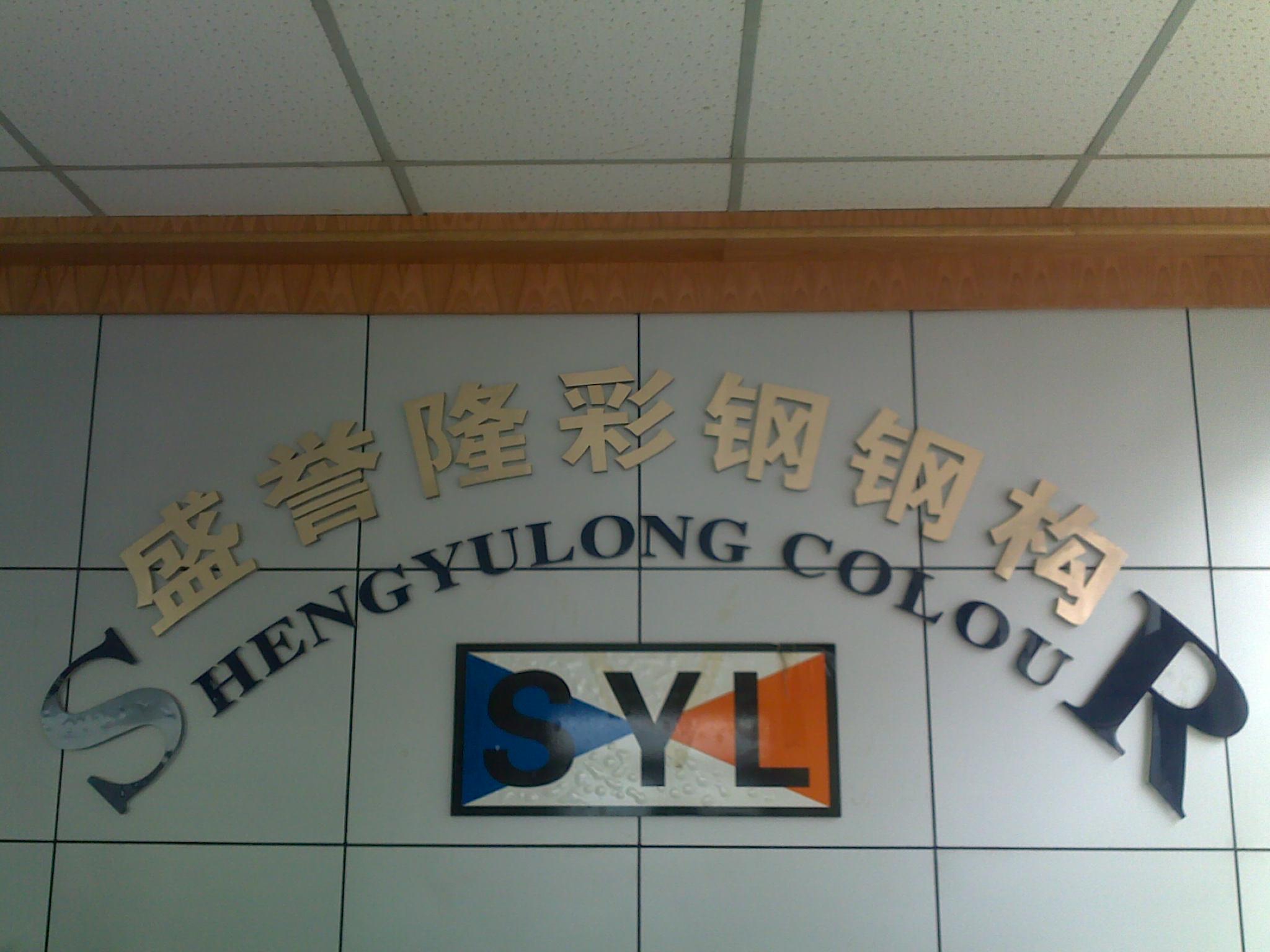 北京盛誉隆彩钢压型制品有限公司