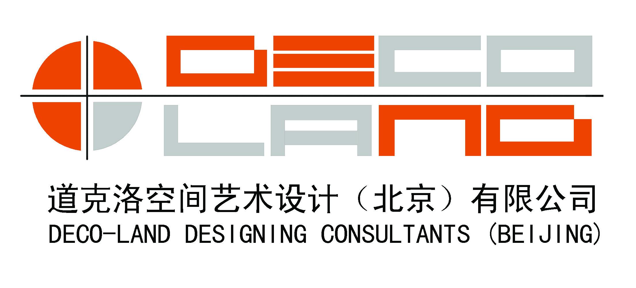 道克洛空间艺术设计(北京)有限公司