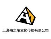 上海海之角文化传播有限公司