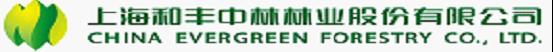 上海和丰中林林业股份有限公司