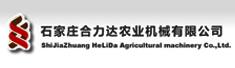 石家庄合力达农业机械有限公司