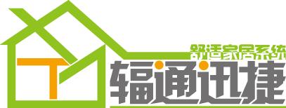 北京辐通迅捷系统集成技术有限公司