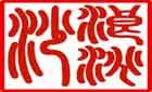 北京浪淘沙机电设备有限公司