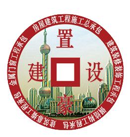 上海置豪建筑工程有限公司