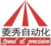 上海菱秀自动化科技有限公司