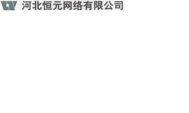 河北恒元网络有限公司石家庄分公司最新招聘信息