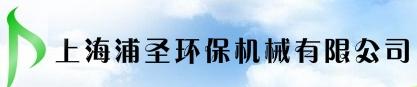 上海浦圣环保机械有限公司