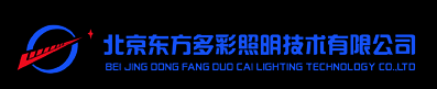 北京东方多彩照明技术有限公司
