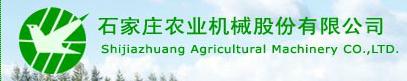 石家庄农业机械股份有限公司