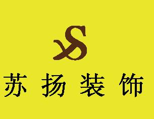 河北苏扬建筑装饰工程有限公司