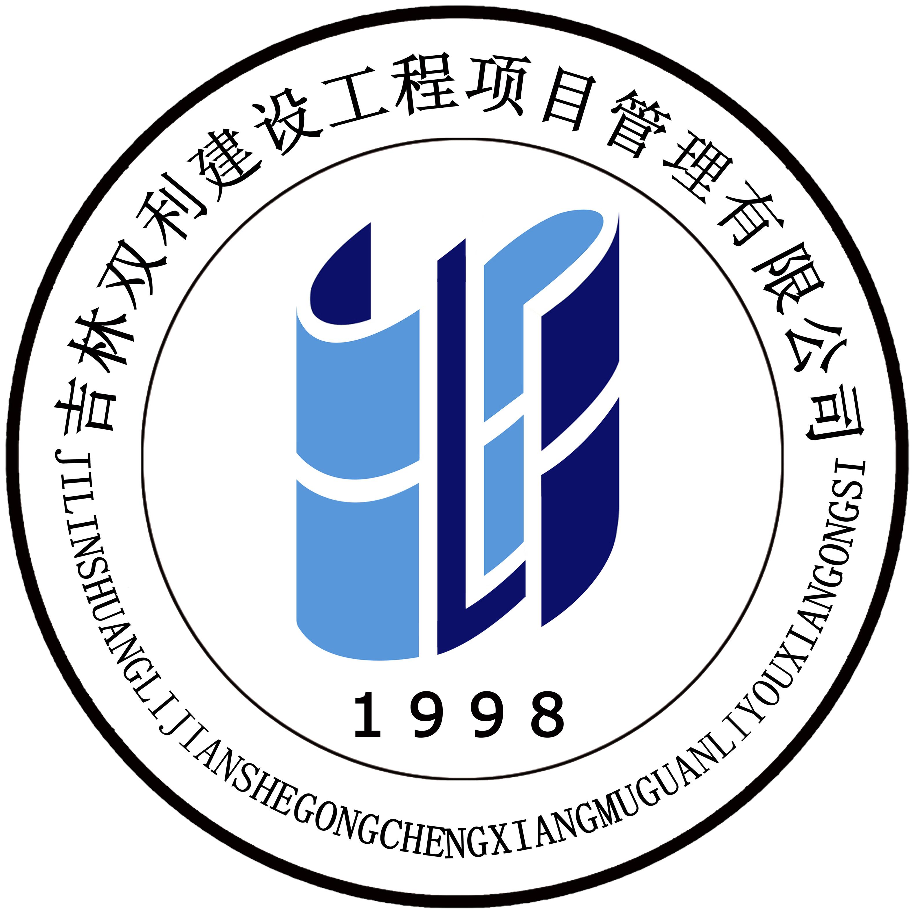 吉林双利建设工程项目管理有限公司