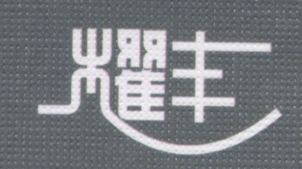 上海耀丰工程造价咨询有限公司