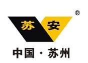 太仓苏安消防设备有限公司