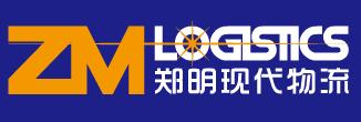 上海郑明现代物流有限公司