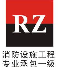 上海荣洲消防安保工程有限公司