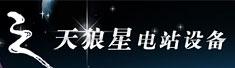 黑龙江天狼星电站设备有限公司