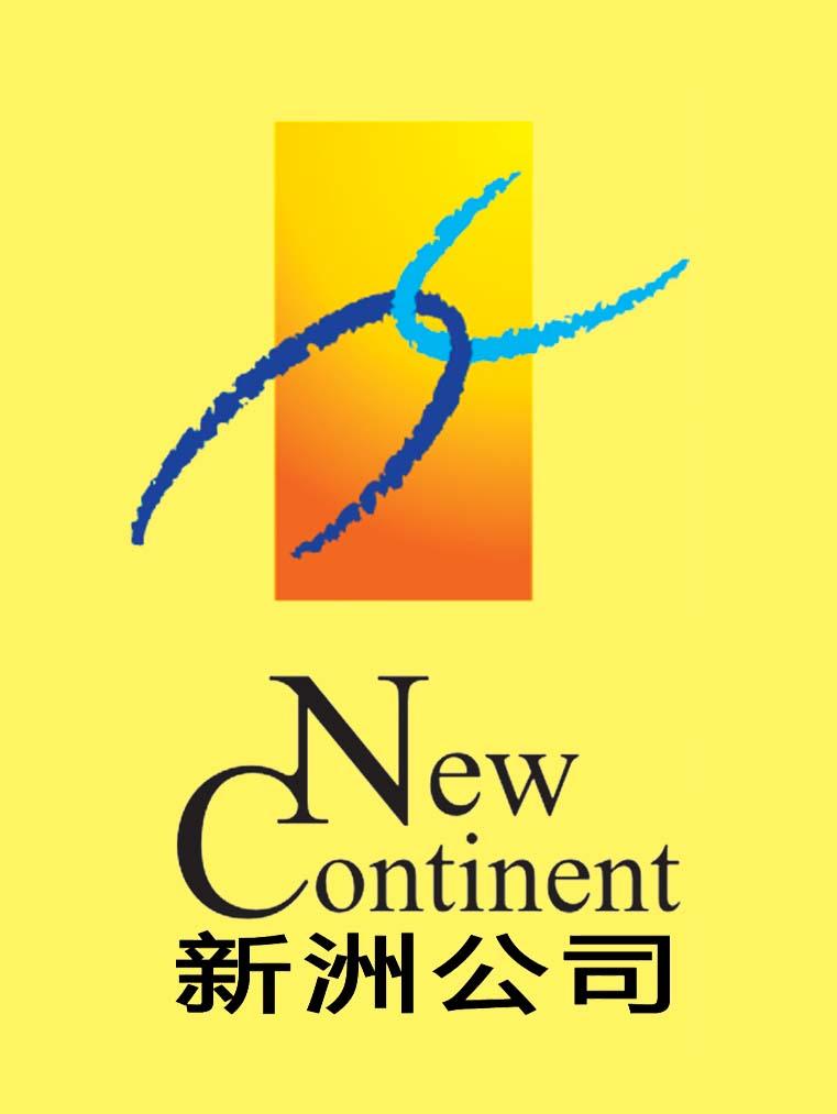 哈尔滨新洲建设工程公司