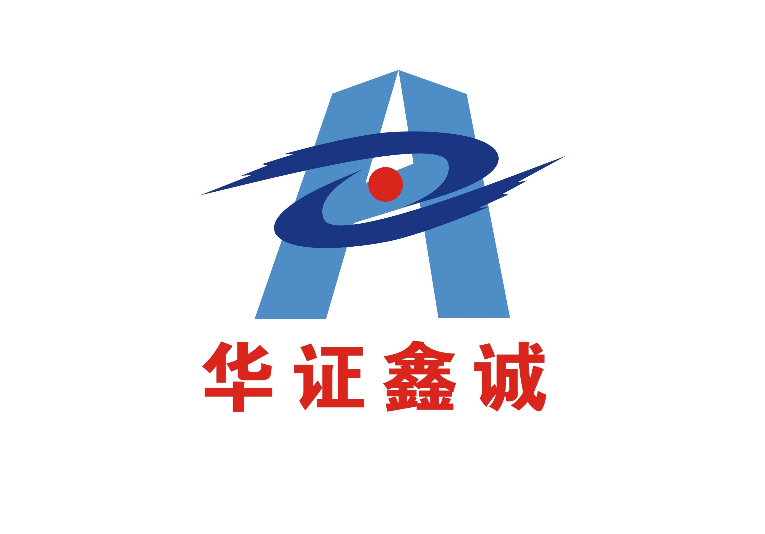 北京华证鑫诚工程造价咨询有限公司