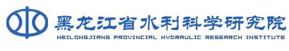 黑龙江省水利科学研究院
