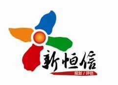 黑龙江新恒信规划评估服务有限公司最新招聘信息