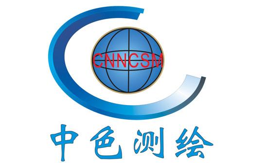 北京中色测绘院有限公司