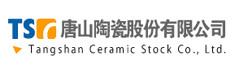 唐山陶瓷股份有限公司