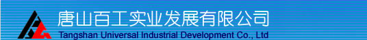 唐山百工实业发展有限公司