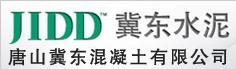 唐山冀东混凝土有限公司