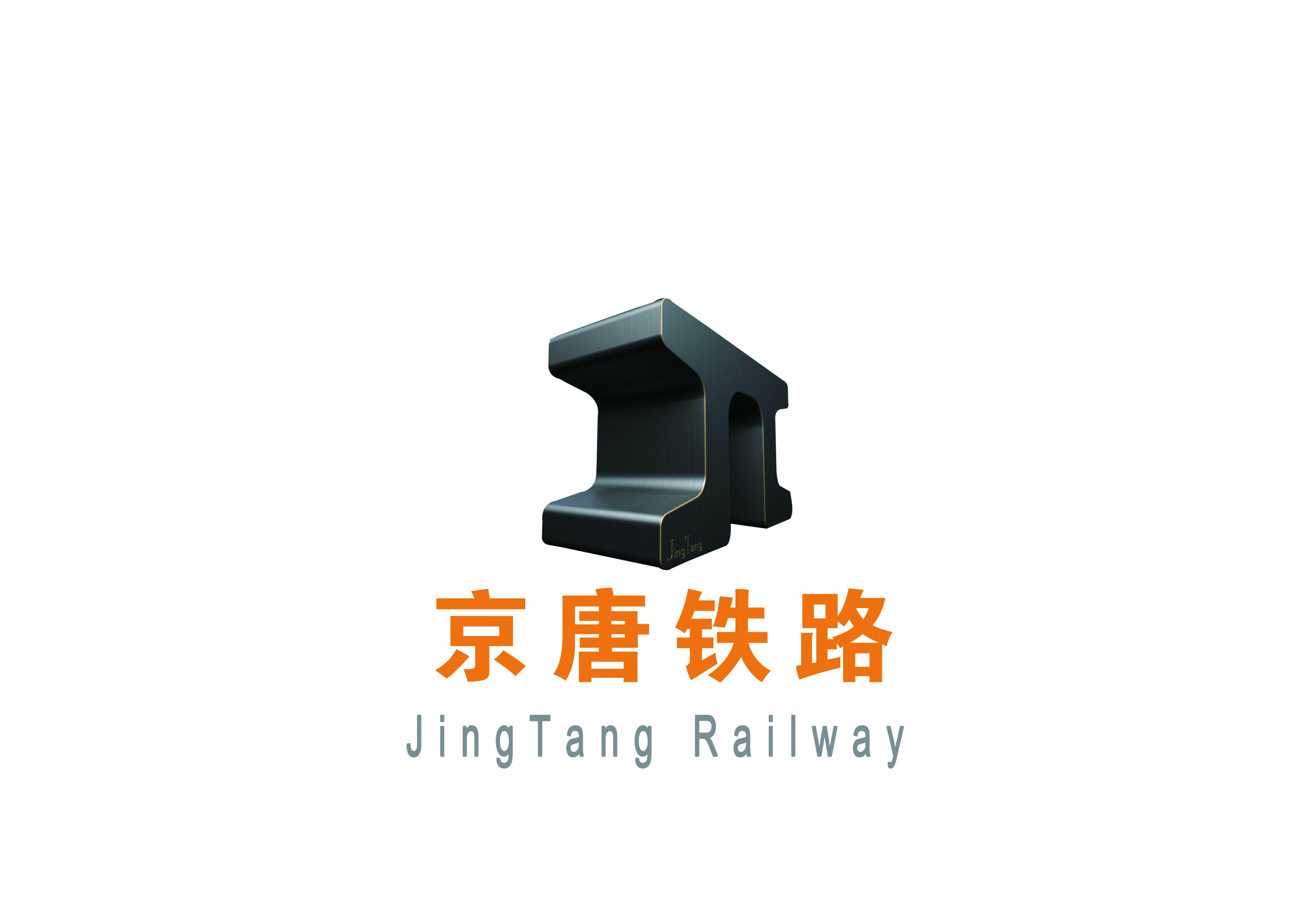 唐山京唐鐵路有限公司