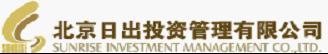 北京日出投资管理有限公司