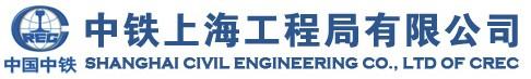 中鐵上海工程局集團有限公司