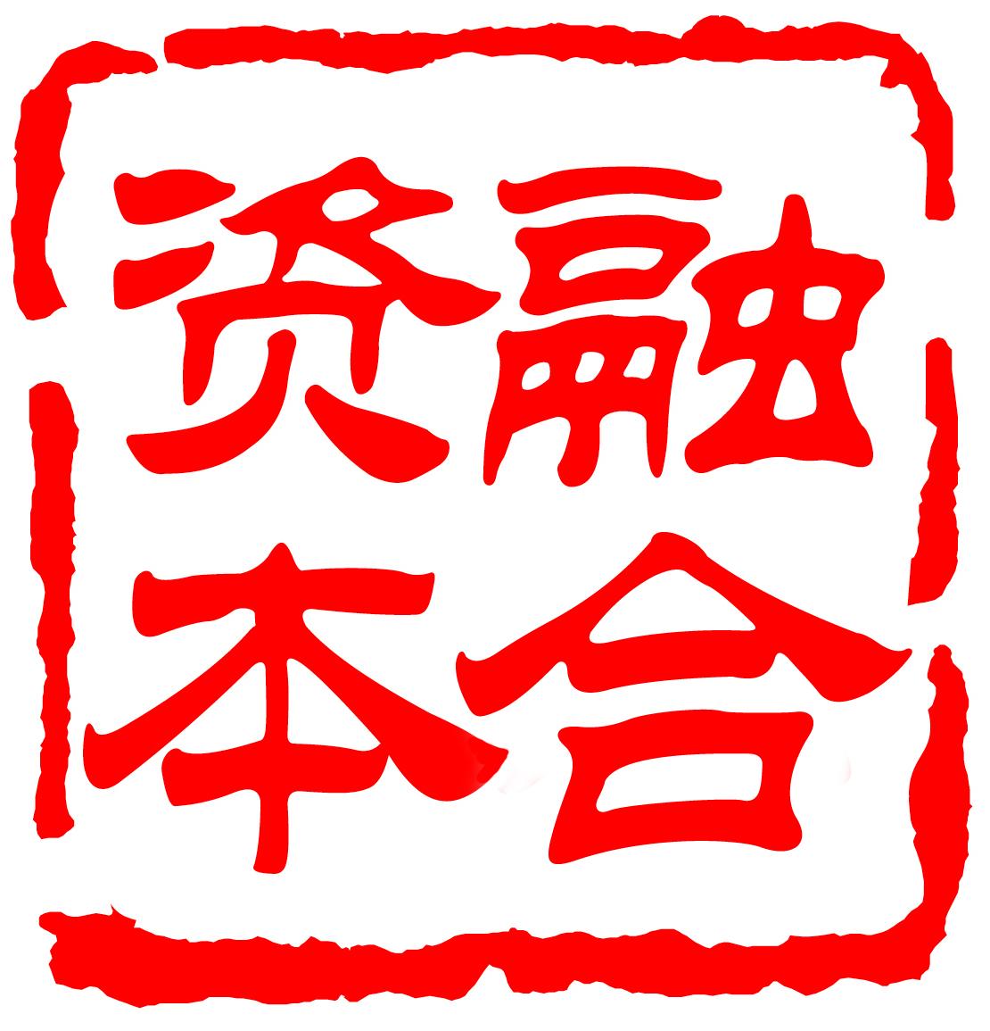 北京中融合投资有限公司