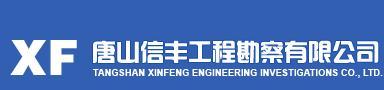 唐山信丰工程勘察有限公司
