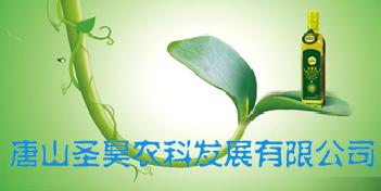 唐山圣昊农科发展有限公司