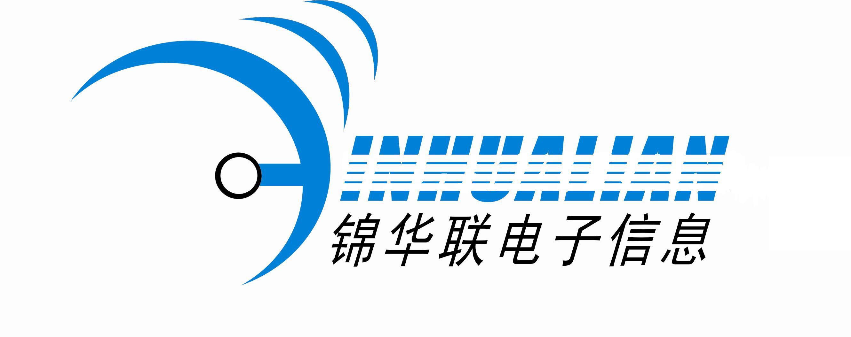 大庆锦华联电子信息科技开发有限公司