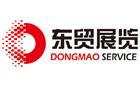 上海东贸展览服务有限公司最新招聘信息