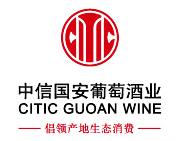 中信国安葡萄酒业营销有限公司