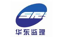 上海華東鐵路建設監理有限公司