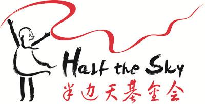 半边天基金会(美国)北京办事处最新招聘信息