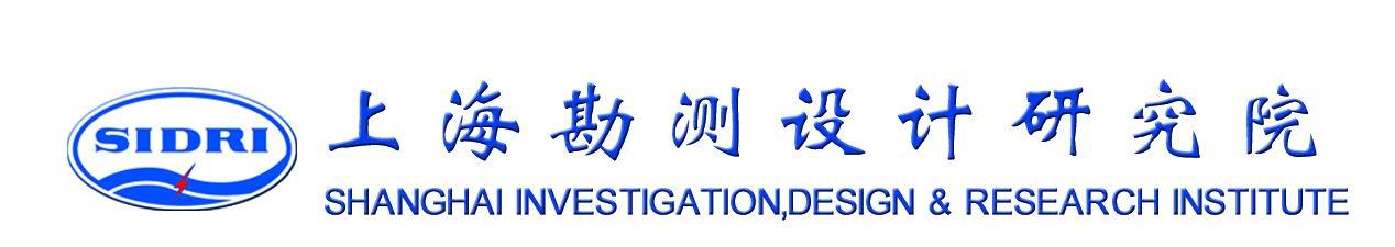 上海勘测设计研究院有限公司