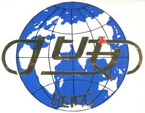 北京北安消防工程技术有限公司
