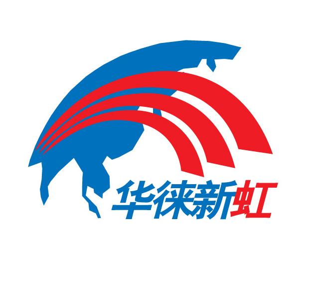 北京华徕新虹科技发展有限公司