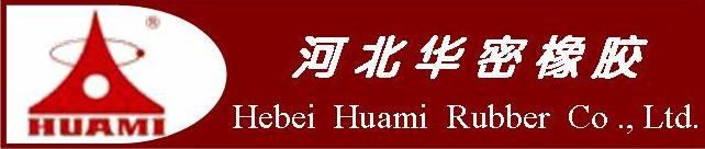河北华密橡胶科技股分无限公司