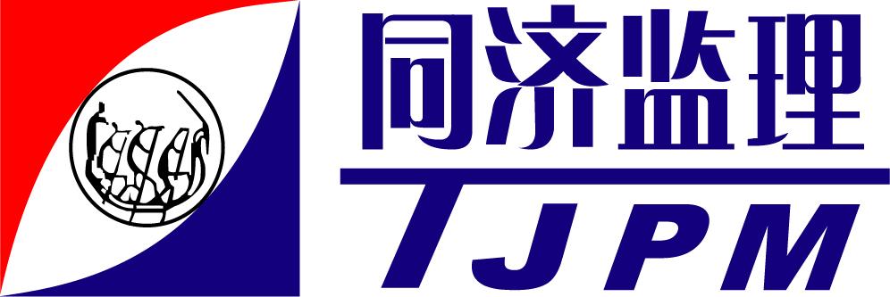 上海同济工程项目管理咨询有限公司