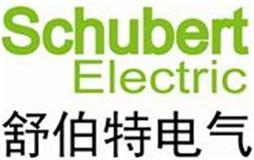 美国舒伯特电气集团有限公司