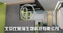 北京比奥瑞生物科技有限公司