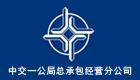 中交第一公路工程局有限公司总承包经营分公司