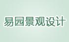 上海易园景观设计有限公司