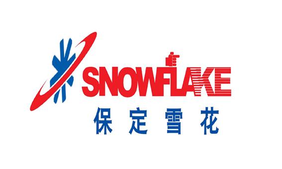 保定雪花电器工程实业有限公司