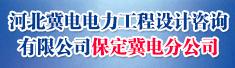 河北冀电电力工程设计咨询有限公司保定冀电分公司